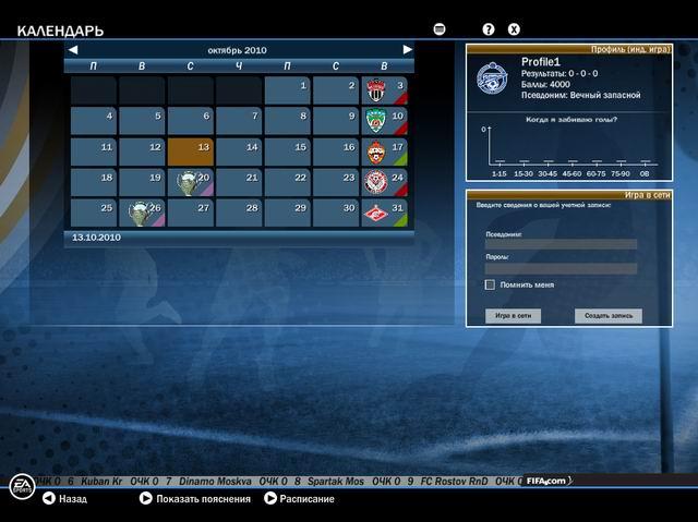 Обсуждаем русские комментарии для FIFA 07/08 - FIFA - Форум о. радикулит сх